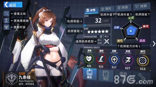 重装战姬机师系统2