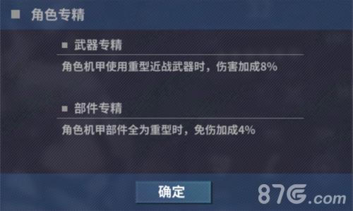 重装战姬机师系统3