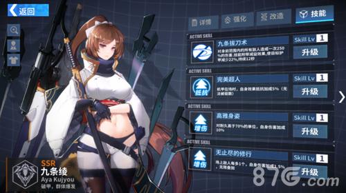 重装战姬机师系统8