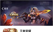 王者荣耀iPhone6闪退优化版本已上架 6P玩家得到补偿