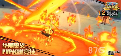 航海王:燃烧意志截图7