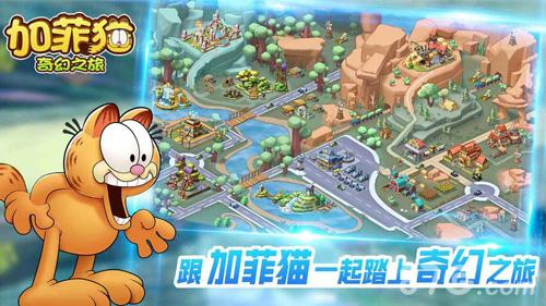 加菲猫奇幻之旅截图2
