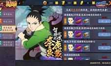 火影忍者OL手游英雄副本新章节来袭 奈良鹿戴上线