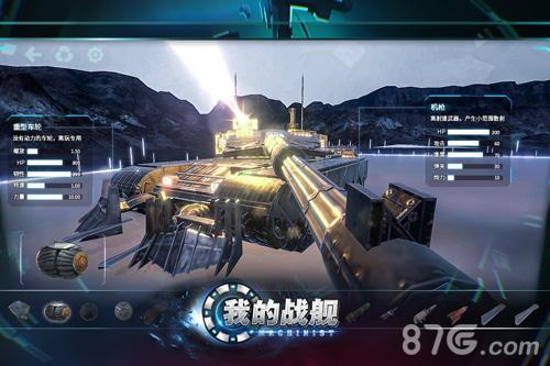 我的战舰:机械世纪截图2