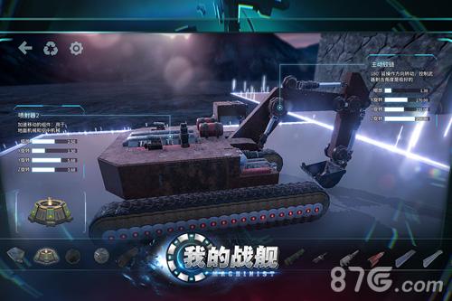 我的战舰:机械世纪截图4