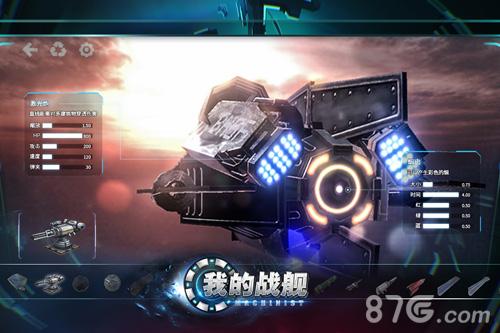 我的战舰:机械世纪截图5
