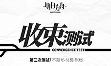 明日方舟收束测试预告 第三次测试将于3月开启