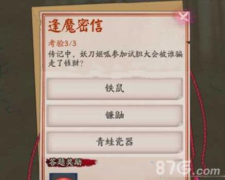 阴阳师平安百物语中虫师的好朋友是谁