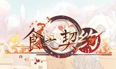火锅配屠苏真钱牛牛娱乐游戏《食之契约》网上真钱牛牛年末迎福系列活动开启