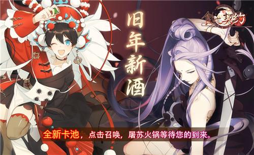 火锅配屠苏《食之契约》年末迎福系列活动开启