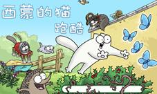 金沙娱乐APP下载《西蒙的猫跑酷》金沙娱手机网站今日360游戏首发上线 猫奴的天堂
