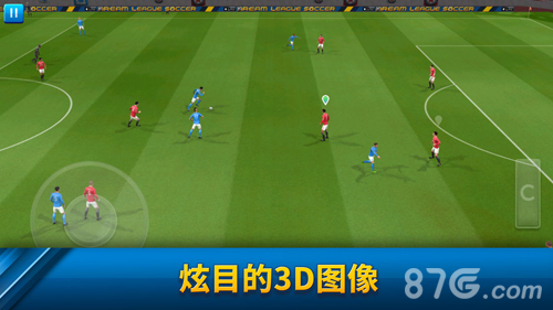 Dream League Soccer 2019截图2