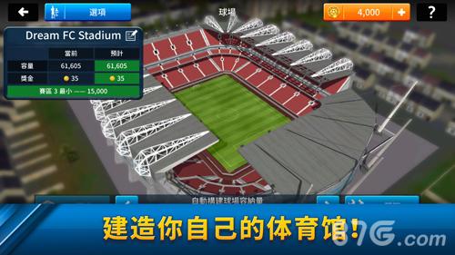 Dream League Soccer 2019截图5