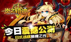 金沙娱乐APP下载《炎之轨迹》金沙娱手机网站今日震撼公测 日式战棋巅峰之作