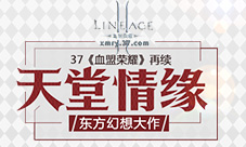 辞旧迎新过大年37澳门太阳城官网《血盟荣耀》申博太阳城娱乐春节活动上线