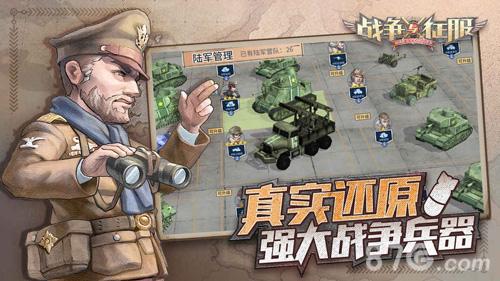 战争与征服截图1