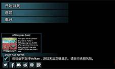 方舟生存进化不支持Vulkan怎么办 游戏黑屏怎么解决