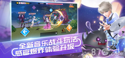 QQ炫舞手游截图2