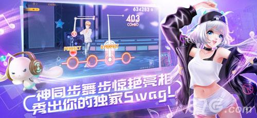 QQ炫舞手游截图5