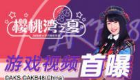 金沙娱乐APP下载《AKB48樱桃湾之夏》金沙娱手机网站中文版游戏宣传片曝光