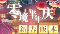 零境半年庆PV★启程!新春中华街的美食大冒险