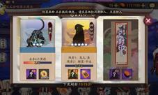 阴阳师神秘妖怪鬼火角财富幸运是什么 在哪里打