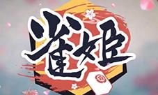 雀姬宣传PV视频 b站日系麻将手游