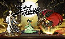 仙峰游戏独立TCG金沙娱乐APP下载《英雄爱三国》金沙娱手机网站今日安卓首测