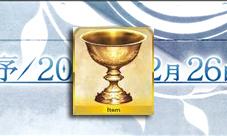 FGO2.0序章有圣杯吗 第二部序章通关奖励是什么