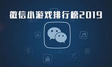 微信小游戏排行榜2019 好玩的小程序游戏推荐
