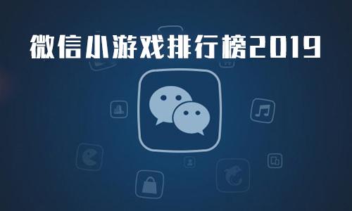 微信小游戏排行榜2019