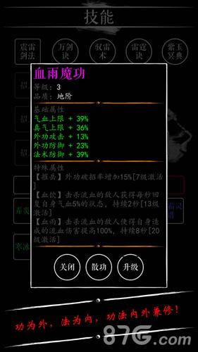 无限修仙:宗门传承截图3