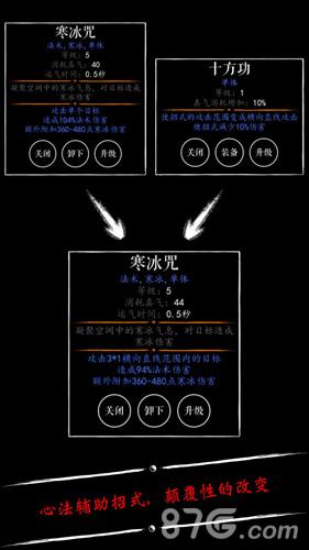 无限修仙:宗门传承截图2