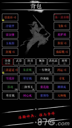 无限修仙:宗门传承截图4