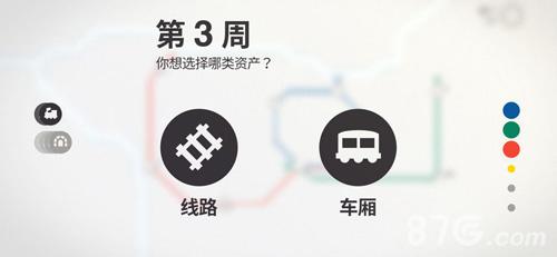迷你地铁截图4