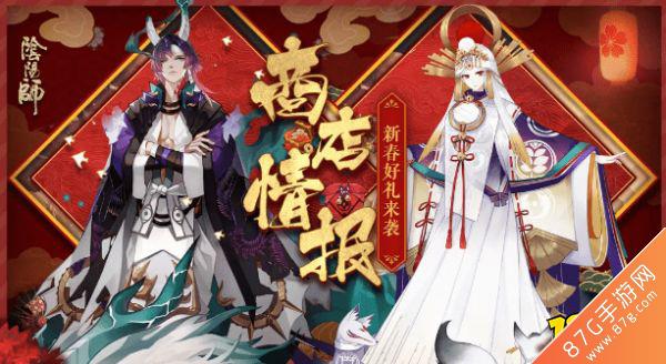 阴阳师2019春节礼包买哪个好1
