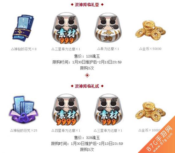 阴阳师2019春节礼包买哪个好2