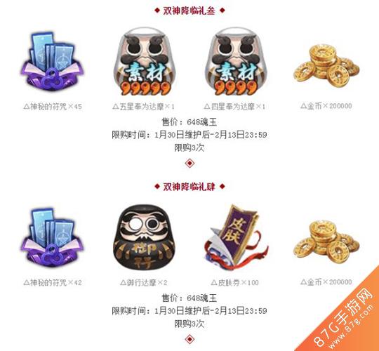 阴阳师2019春节礼包买哪个好4