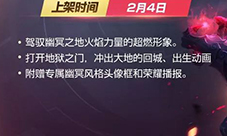 王者荣耀孙悟空幽冥火视频 新星元大红大紫迎新春