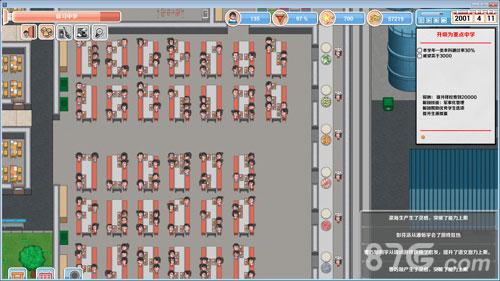 高考工厂模拟截图5