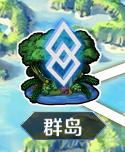FGO群岛