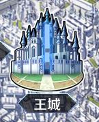 FGO王城