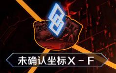 FGO未确认坐标X-F