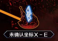 FGO未确认坐标X-E