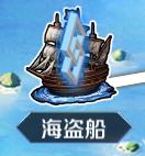 FGO海盗船