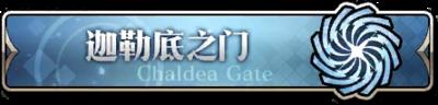 FGO迦勒底之门