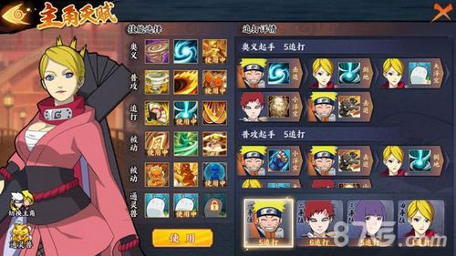 火影忍者OL手游英雄副本5-19攻略2