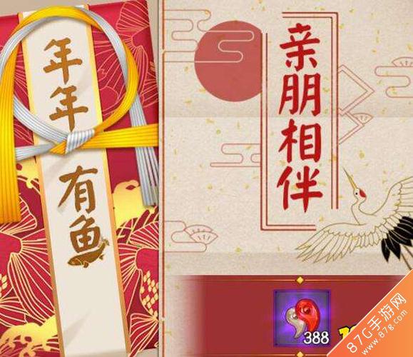 阴阳师惠比寿新春发红包2