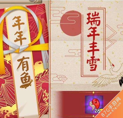 阴阳师惠比寿新春发红包3