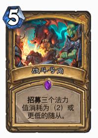 炉石传说战斗号角